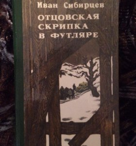 Книга. Иван Сибирцев
