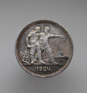Рубль 1924 ПЛ