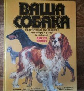 "Книга пособие ""Ваша собака"" Палмер Дж."