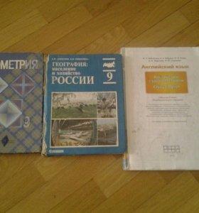 Учебники на 9 класс