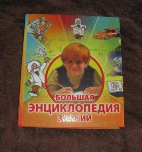 Большая детская энциклопедия знаний