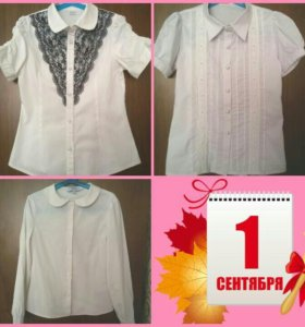 Блузки для школы (3шт)