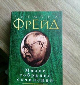 Книга З.Фрейда