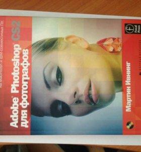 Книга Adobe Photoshop CS2