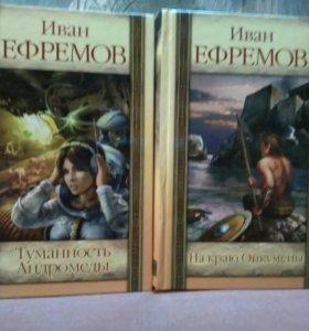 И. Ефремов 2 книги