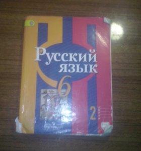 Учебники 6 класса