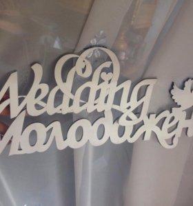 Для свадебной фотосессии.