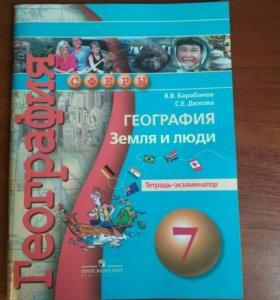 Тетрадь-экзаменатор по географии , 7 класс