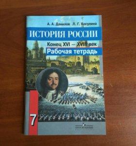 Рабочая тетрадь по истрии России 7 класс
