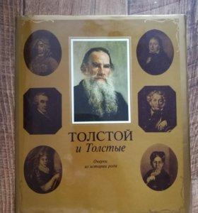 """Книга """"Толстой и Толстые"""" Очерки из истории рода"""