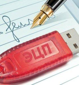 Изготовление цифровых подписей