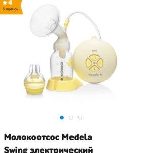 Молокоотсос Medela (НОВЫЙ не использованный)