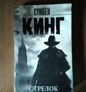 """Книга """"Стрелок"""" Стивен Кинг"""