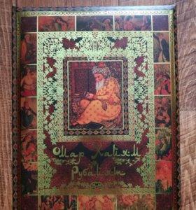 Книга Омар Хайям. Рубайят. Прдарочное издание