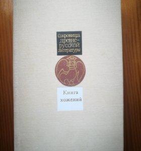 Книга хожений. Сокровища древнерусской литературы.
