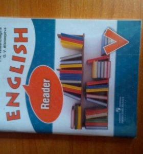Английский язык:книга для чтения 5 класс