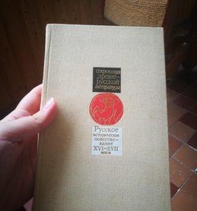 Русское историческое повествование xvi-xvii веков