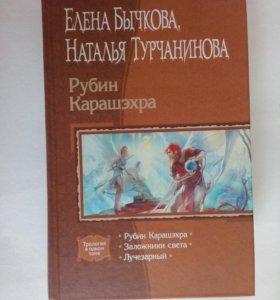 "Книга ""Рубин Карашэхра"", Е.Бычкова, Н.Турчанинова"