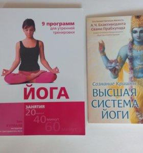 2 книги по йоге