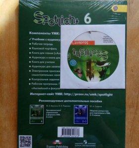 Учебник английского языка с диском
