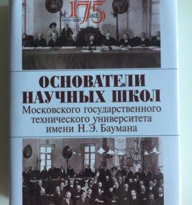 Основатели научных школ МГТУ им. Н. Э. Баумана