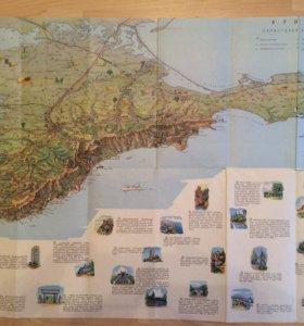 Карта Крыма оригинал выпуск 1970год
