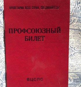 Профсоюзный билет 1983