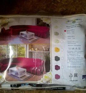 Новый еврочехол на угловой диван и кресло