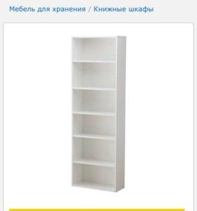 Стеллаж ИКЕА Брогульт