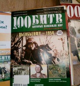 Коллекция журналов 100 битв