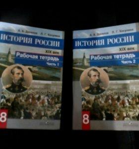 История России 8 класс рабочая тетрадь 1 и 2 части