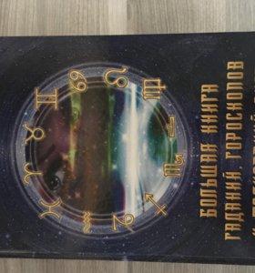 Книга гороскопов и снов