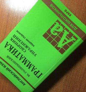 Книга по английскому языку Ю.Голицынский.