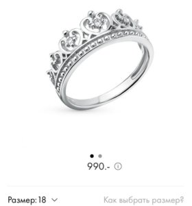 Кольцо ,размер 16,5