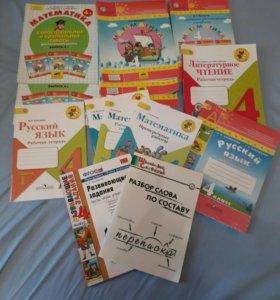 Учебники и тетради 4 класса