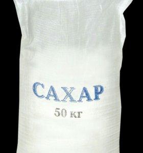Сахар в мешках по 50 кг