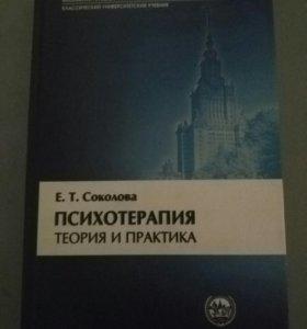 """""""Психотерапия:теория и практика"""" учебное пособие"""