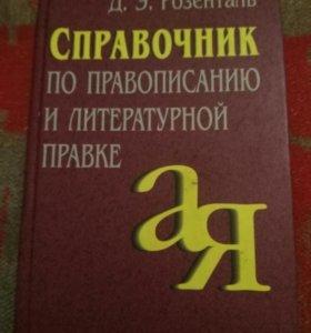 Справочник по правописанию Розенталь