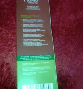 Натуральный бальзам для тела(гибкий лук)