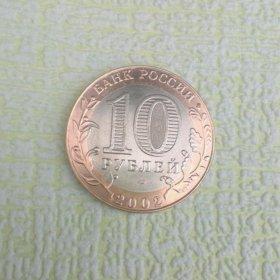 10 Рублей 2002 г. Министерства.