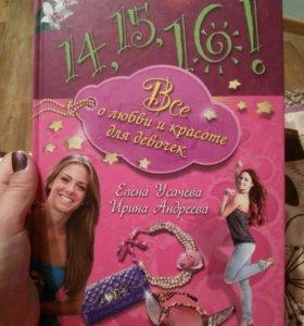 Книга для девочек 14,15,16