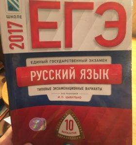 """Книжка """"ЕГЭ по русскому языку"""" 2017"""