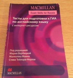 Продаю тесты ОГЭ по Анг.яз macmillan