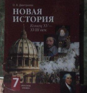 Уч. по истории 7 класс