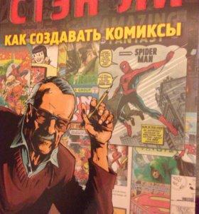 """Книга """"как создавать комиксы"""" Стэн Ли"""