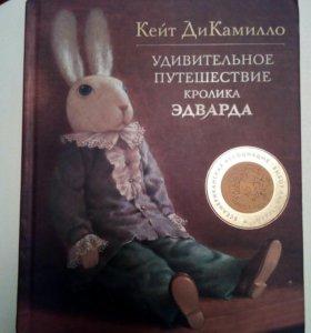 """Книга """"Удивительное путешествие кролика Эдварда"""""""