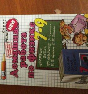 Готовые домашние задания по физике. Сборник задач