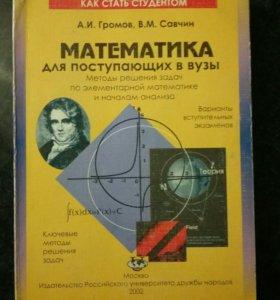 Математика для поступающих