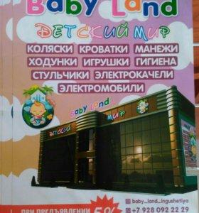 Детский магазин Beby Land