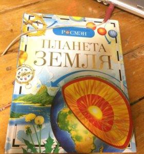 Книга о земле